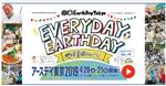 EarthDayアイキャッチ